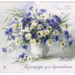 Календарь настенный на 2020 год 'Для вдохновения'