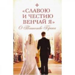 Славою и честию венчай я. О Таинстве Брака
