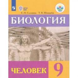 Биология. Человек. 9 класс. Учебник. Адаптированные программы. ФГОС ОВЗ