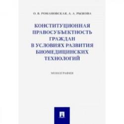 Конституционная правосубъектность граждан в условиях развития биомедицинских технологий