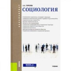 Социология. (Бакалавриат). Учебник