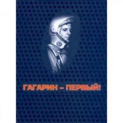 Гагарин - первый!