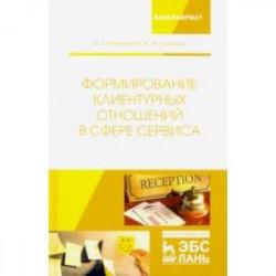Формирование клиентурных отношений в сфере сервиса. Учебное пособие