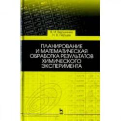 Планирование и математическая обработка результатов химического эксперимента. Учебное пособие