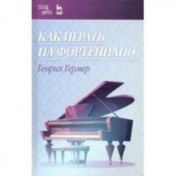 Как играть на фортепиано. Учебное пособие