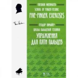 Школа пальцевой техники. Упражнения для пяти пальцев. Учебное пособие