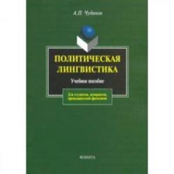 Политическая лингвистика. Учебное пособие