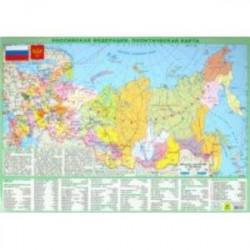 Планшетная карта РФ. Политическая. Физическая. Двусторонняя