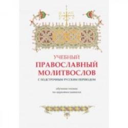 Учебный православный молитвослов с подстрочным русским переводом