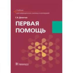 Первая помощь. Учебник для ВУЗов