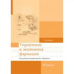 Управление и экономика фармации. Учебник для ВУЗов