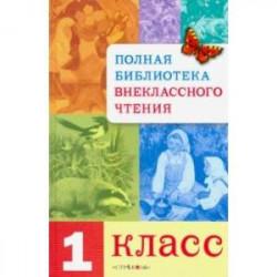 Полная Библиотека внеклассного чтения. 1 класс