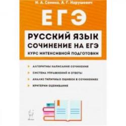 ЕГЭ-2020. Русский язык. Сочинение на ЕГЭ. Курс интенсивной подготовки