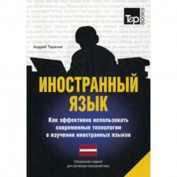 Иностранный язык. Как эффективно использовать современные технологии в изучении иностранных языков. Латышский язык