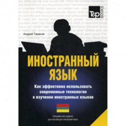 Иностранный язык. Как эффективно использовать современные технологии в изучении иностранных языков. Литовский язык