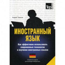 Иностранный язык. Как эффективно использовать современные технологии в изучении иностранных языков. Немецкий язык