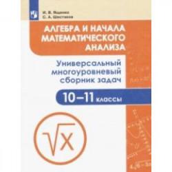 Алгебра и начала математического анализа. 10-11 класс. Универсальный многоуровневый сборник задач