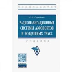 Радионавигационные системы аэропортов и воздушных трасс. Учебник