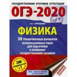 ОГЭ-2020. Физика. 30 тренировочных вариантов экзаменационных работ для подготовки к ОГЭ