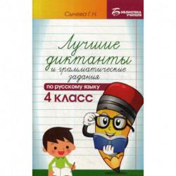 Лучшие диктанты и грамматические задания по русскому языку. 4 класс