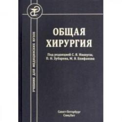 Общая хирургия. Учебник для медицинских вузов