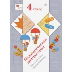 Педагогическая диагностика. Русский язык, математика. 4 класс. ФГОС