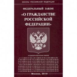 Федеральный закон 'О гражданстве Российской Федерации'