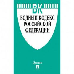 Водный кодекс Российской Федерации по состоянию на 01.11.19 г.