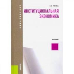Институциональная экономика. (Бакалавриат). Учебник