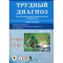 Трудный диагноз в практике многопрофильного стационара. Книга 3