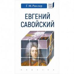 Евгений Савойский