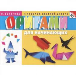Оригами для начинающих (с набором цветной бумаги). 30 моделей