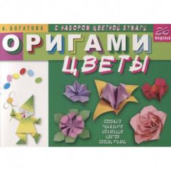 Оригами. Цветы (с набором цветной бумаги). 26 моделей