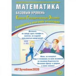 ЕГЭ-2020. Математика. Базовый уровень