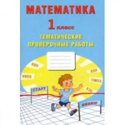 Математика. 1 класс. Тетрадь тематические проверочные работы