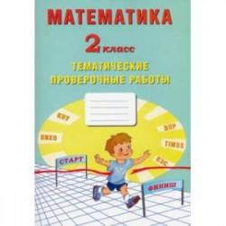 Математика. 2 класс. Тетрадь тематических проверочных работ