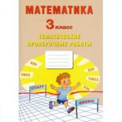 Математика. 3 класс. Тетрадь тематических проверочных работ