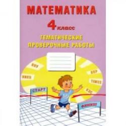 Математика. 4 класс. Тетрадь тематические проверочные работы