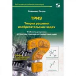 Теория решения изобретательских задач - ТРИЗ. Учебник по дисциплине 'Алгоритмы решения нестанд. зад'