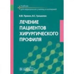 Лечение пациентов хирургического профиля. Учебник