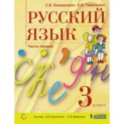 Русский язык. 3 класс. Учебник. В 2-х частях. ФГОС