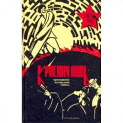 Красная Новь. Крестьянство на переломе (1920-е)