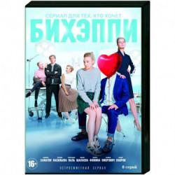 БИХЭППИ. (8 серий). DVD