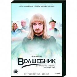 Волшебник. (8 серий). DVD