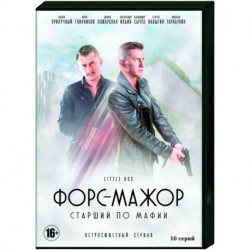 Форс-мажор. (10 серий). DVD