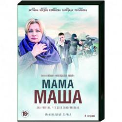 Мама Маша. (4 серии). DVD