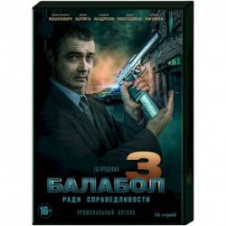 Балабол 3. (16 серий). DVD