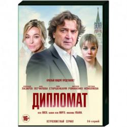 Дипломат. (16 серий). DVD