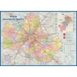 Карта настенная 'Москва и Московская область' (1,43х1,02 м) (КН87)