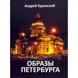 Образы Петербурга